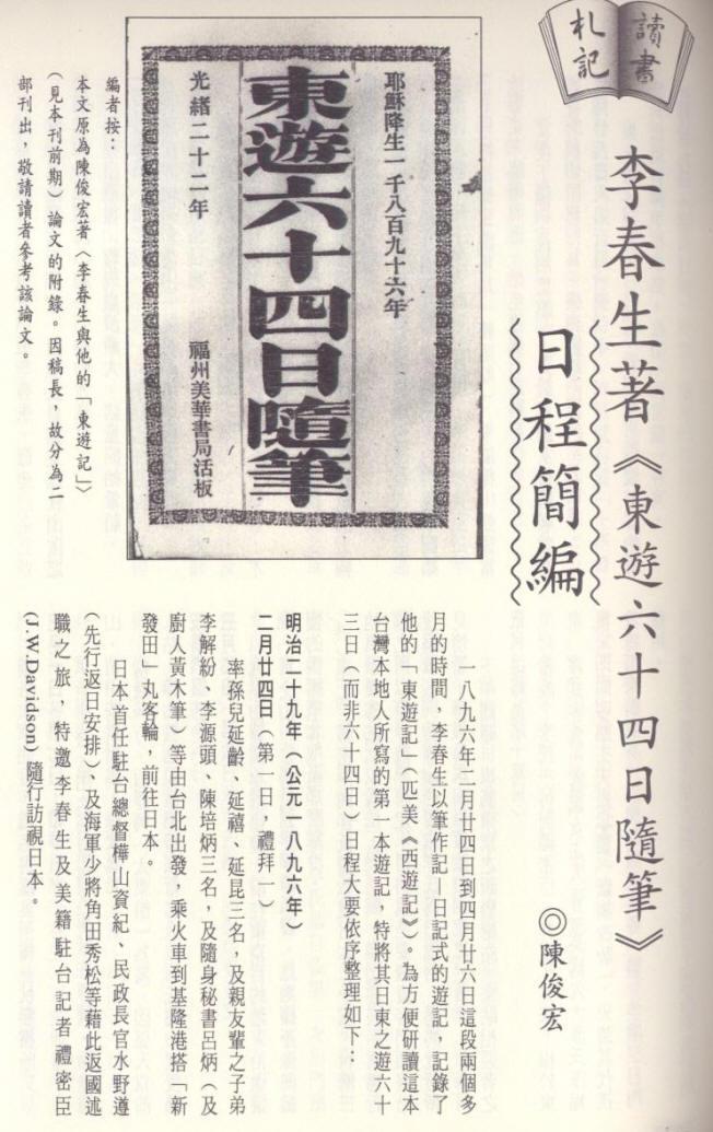 李春生東遊日程簡編
