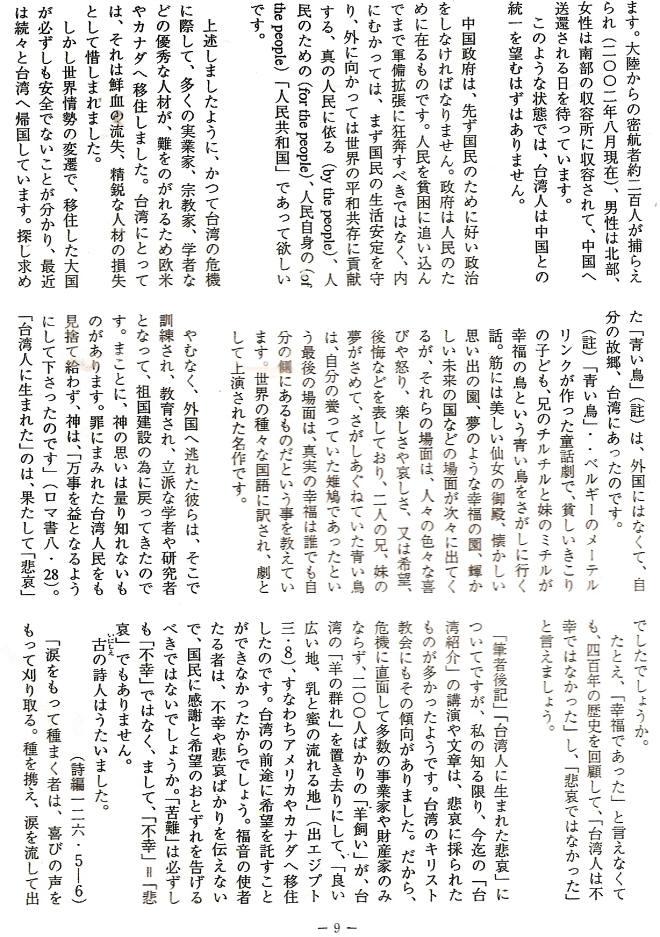 taiwan essay