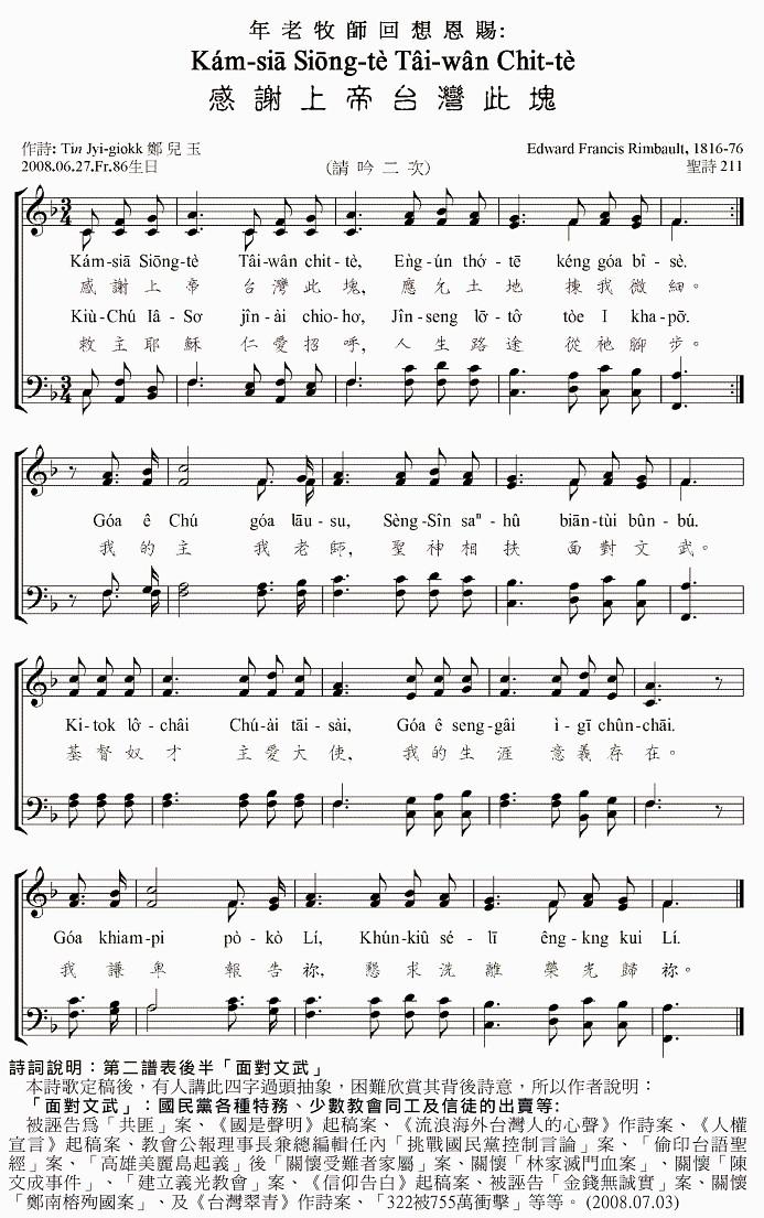 感谢主,上帝祝福你阿们 歌谱